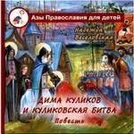 Дима Куликов и Куликовская битва