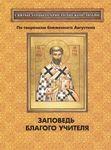 Заповедь благого Учителя. По творениям блаженного Августина - купить и читать книгу