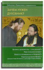 """Купить книгу """"Зачем нужен духовник?"""""""