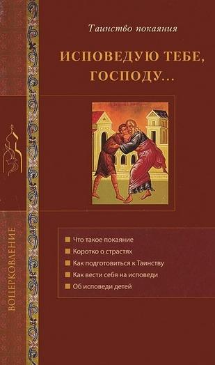 """Купить книгу """"Исповедаю тебе, Господу... Таинство покаяния"""""""