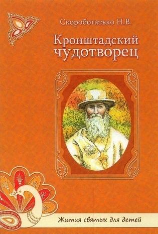 """Купить книгу """"Кронштадтский чудотворец. Жития святых для детей"""""""