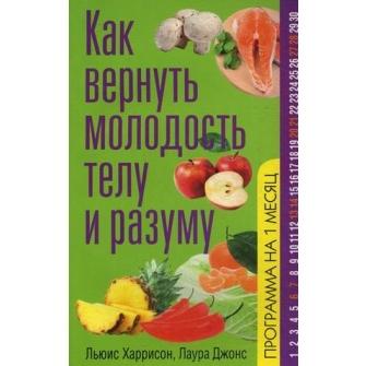 """Купить книгу """"Как вернуть молодость телу и разуму"""""""