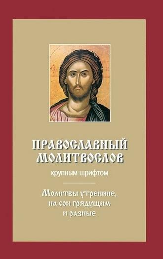 """Купить книгу """"Православный молитвослов крупным шрифтом. Молитвы утренние и на сон грядущим и разные"""""""