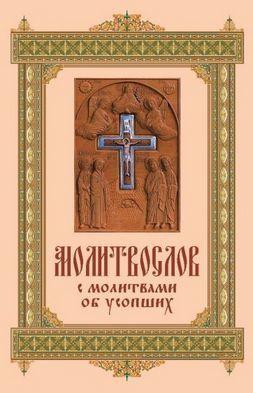 """Купить книгу """"Молитвослов с молитвами об усопших"""""""