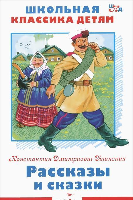 """Купить книгу """"К. Д. Ушинский. Рассказы и сказки"""""""