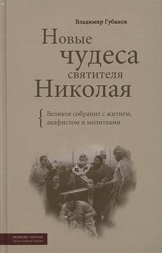 """Купить книгу """"Новые чудеса святителя Николая"""""""
