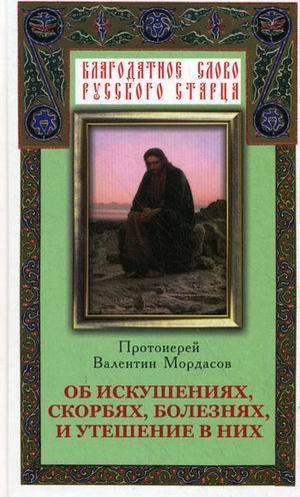 Об искушениях, скорбях, болезнях, и утешение в них - купить и читать книгу