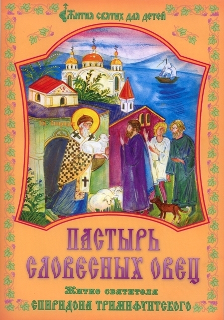"""Купить книгу """"Пастырь словесных овец. Житие святителя Спиридона Тримифунтского"""""""