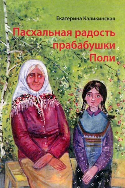 """Купить книгу """"Пасхальная радость прабабушки Поли"""""""