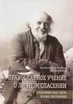 Православное учение о личном спасении. Спасение как цель и как состояние