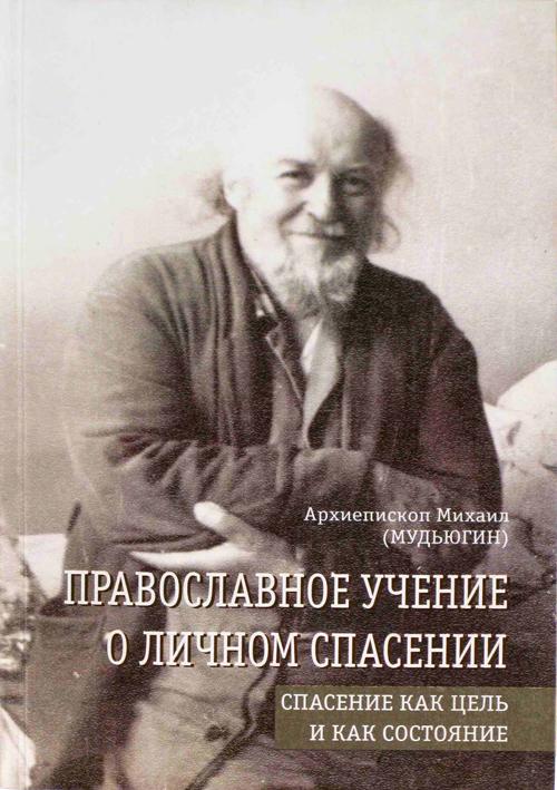 """Купить книгу """"Православное учение о личном спасении. Спасение как цель и как состояние"""""""