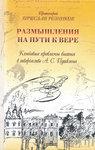 Размышления на пути к вере. Ключевые проблемы бытия в творчестве А. С. Пушкина