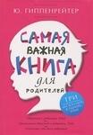 Обложки книг Юлия Гиппенрейтер