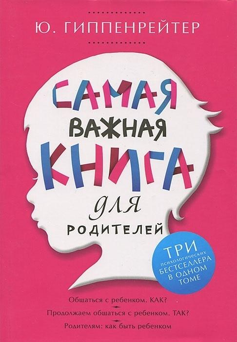 """Купить книгу """"Самая важная книга для родителей"""""""