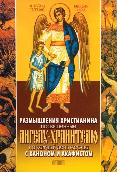 """Купить книгу """"Размышления христианина, посвященные Ангелу-Хранителю на каждый день месяца. С каноном и акафистом"""""""
