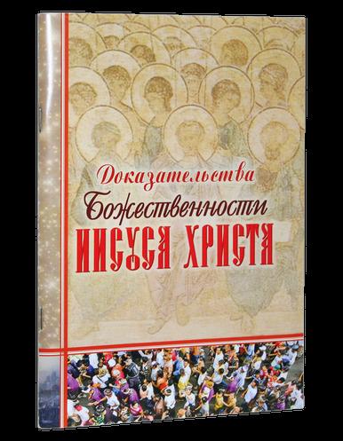 """Купить книгу """"Доказательства Божественности Иисуса Христа"""""""