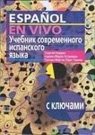 """Обложка книги """"Учебник современного испанского языка / Espanol en vivo"""""""