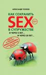 Как сохранить SEX в супружестве