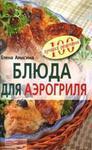 Блюда для аэрогриля