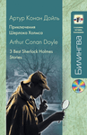 "Обложка книги ""Приключения Шерлока Холмса / 3 Best Sherlock Holmes Stories (+ CD)"""