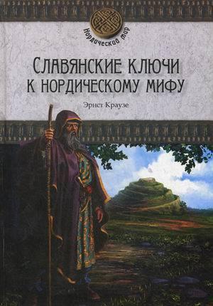 """Купить книгу """"Славянские ключи к нордическому мифу"""""""