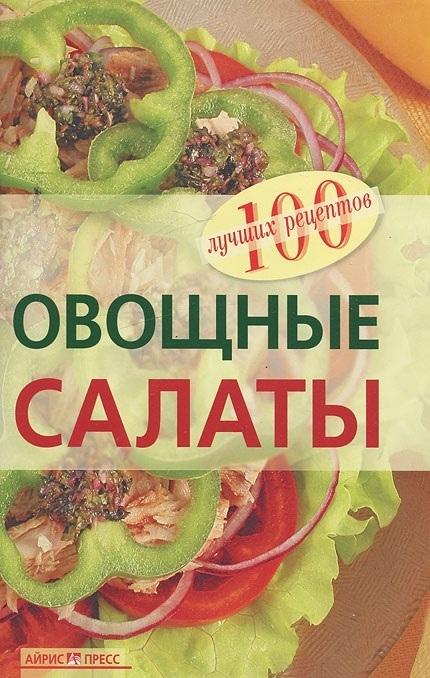Овощные салаты - купить и читать книгу