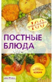 """Купить книгу """"Постные блюда"""""""