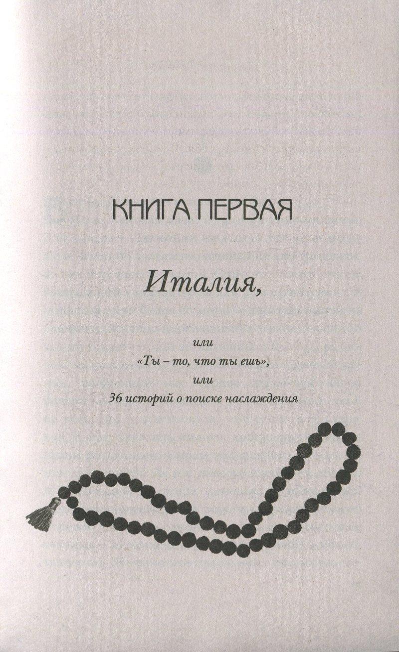 Есть, молиться, любить - купить и читать книгу