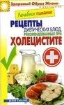 Лечебное питание. Рецепты диетических блюд, рекомендованных при холецистите