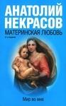 """Фото книги """"Материнская любовь"""""""