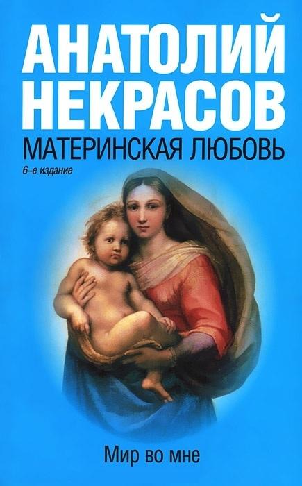 """Купить книгу """"Материнская любовь"""""""