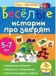 Веселые истории про зверят. 5-7 лет