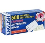 500 наиболее употребимых глаголов английского языка. 500 карточек для запоминания - купить и читать книгу