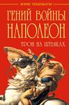 Гений войны Наполеон. Трон на штыках