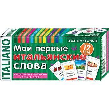 """Купить книгу """"Мои первые итальянские слова. 333 карточки для запоминания"""""""