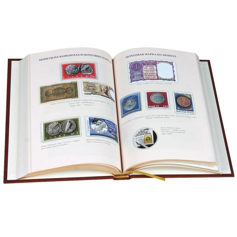 """Купить книгу """"Деньги мира. Факты, курьезы, истории (подарочное издание)"""""""