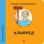 "Фото книги ""Альфред"""