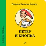 Петер и Кнопка