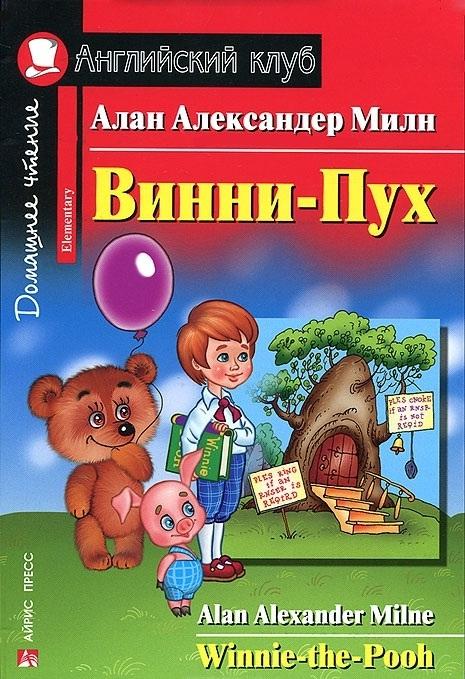 "Купить книгу ""Winnie-the-Pooh / Винни-Пух"""