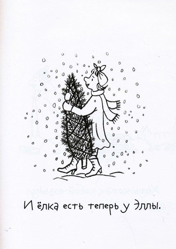 """Купить книгу """"Зимняя раскраска"""""""