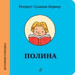 """Фото книги """"Полина"""""""