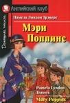 Mary Poppins / Мэри Поппинс