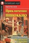Приключения Пиноккио / The Adventures of Pinocchio