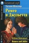 Ромео и Джульетта / Romeo and Juliet