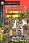 Смешные истории / Funny Stories