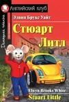 Стюарт Литл / Stuart Little