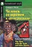 Человек со шрамом и другие рассказы / The Man with the Scar and Other Stories: Advanced