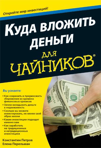 """Купить книгу """"Куда вложить деньги для чайников"""""""