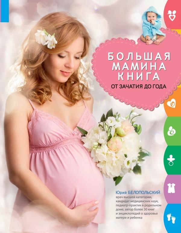 """Купить книгу """"Большая мамина книга. От зачатия до года"""""""