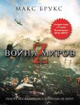 """Фото книги """"Война миров Z"""""""